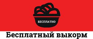Бесплатный выкорм помета у Заводчиков и Питомников