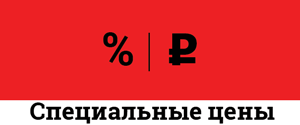 Специальные цены для Завлдчиков и Питомникам
